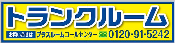 トランクルーム静岡田町
