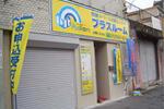 トランクルーム鶴見本町通店
