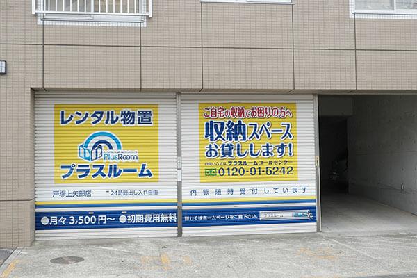 トランクルーム戸塚上矢部店