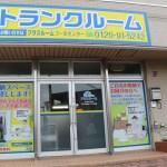 札幌市厚別区のトランクルーム