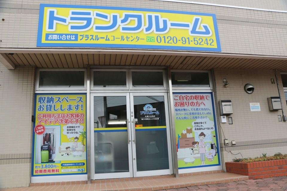 トランクルーム札幌大谷地