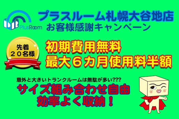 トランクルーム札幌大谷地キャンペーン