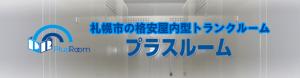 札幌トランクルーム