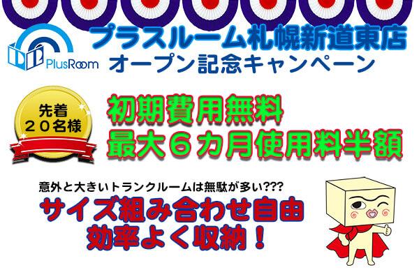 トランクルーム札幌新道東店キャンペーン