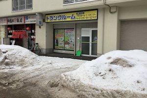 雪のトランクルーム札幌琴似