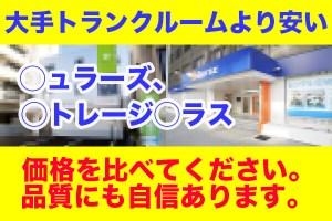 札幌大手トランクルーム比較