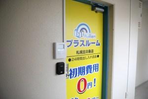 レンタルボックス札幌北8条桑園店