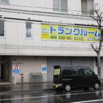 桑園駅から近い、札幌市中央区北8条の室内型トランクルーム
