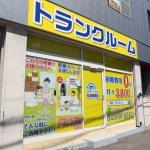 札幌で話題のトランクルームビジネス、フランチャイズ加盟店募集中です