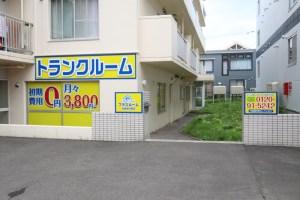 トランクルーム札幌宮の森店