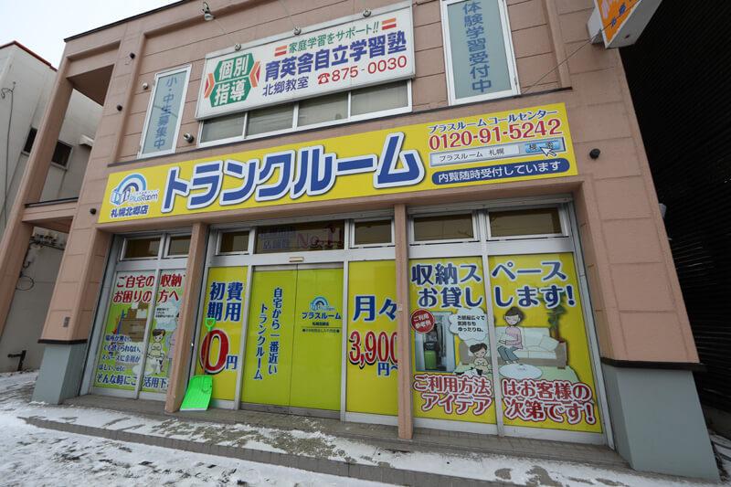 トランクルーム札幌北郷店