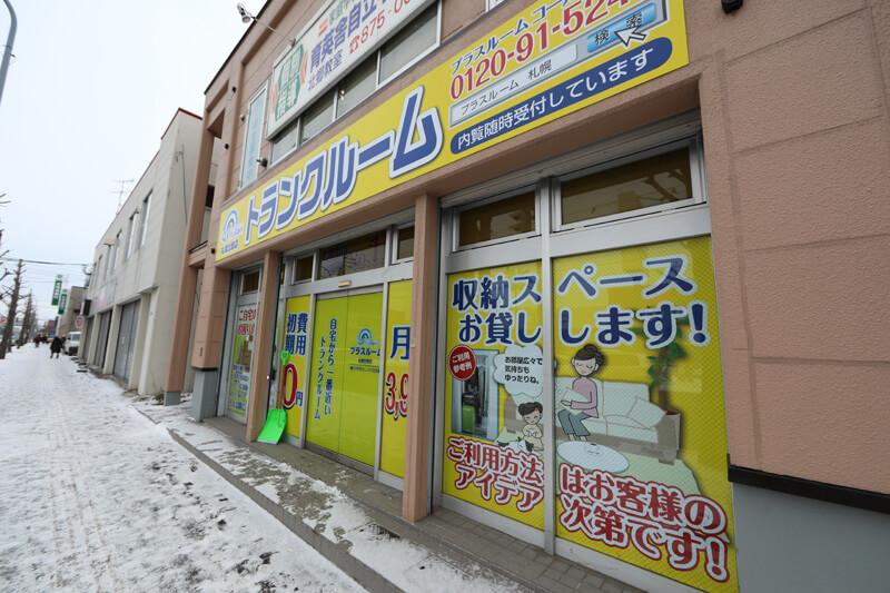 トランクルーム札幌北郷店が選ばれる理由