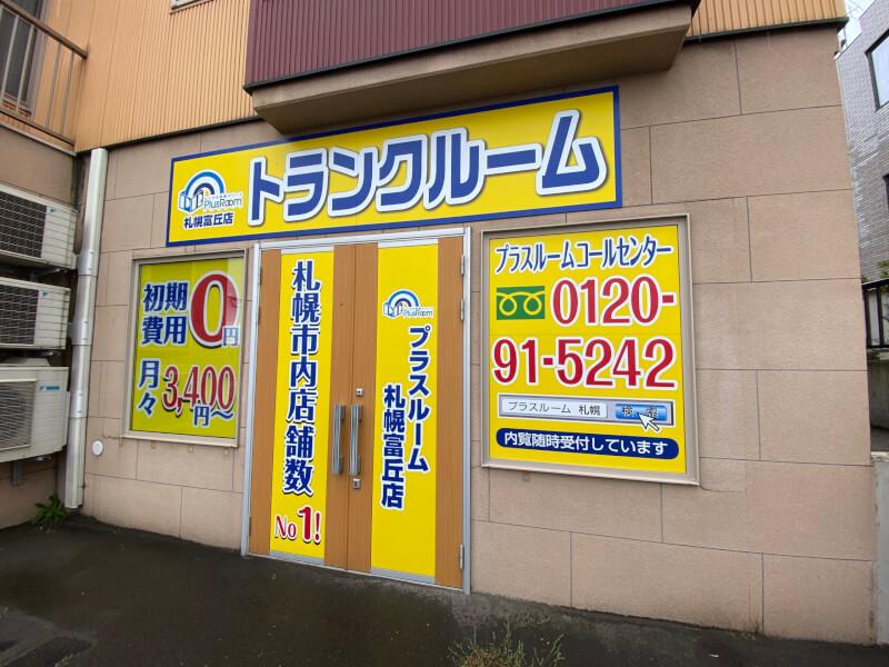 プラスルーム札幌富丘店外観
