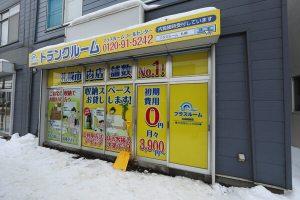 トランクルーム札幌市西区発寒のプラスルーム