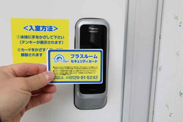 札幌市東区のトランクルーム入退出管理システム