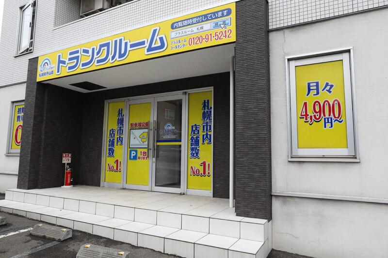 トランクルーム札幌市中央区南円山周辺