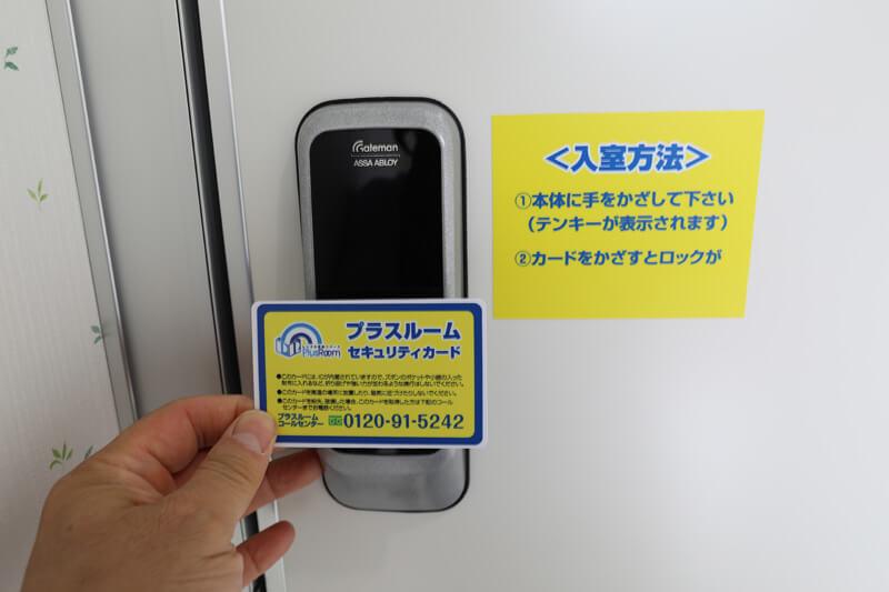 トランクルーム札幌セキュリティー