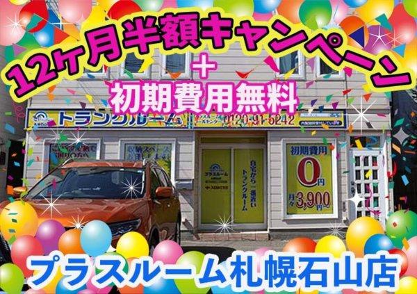 プラスルーム札幌石山店キャンペーン