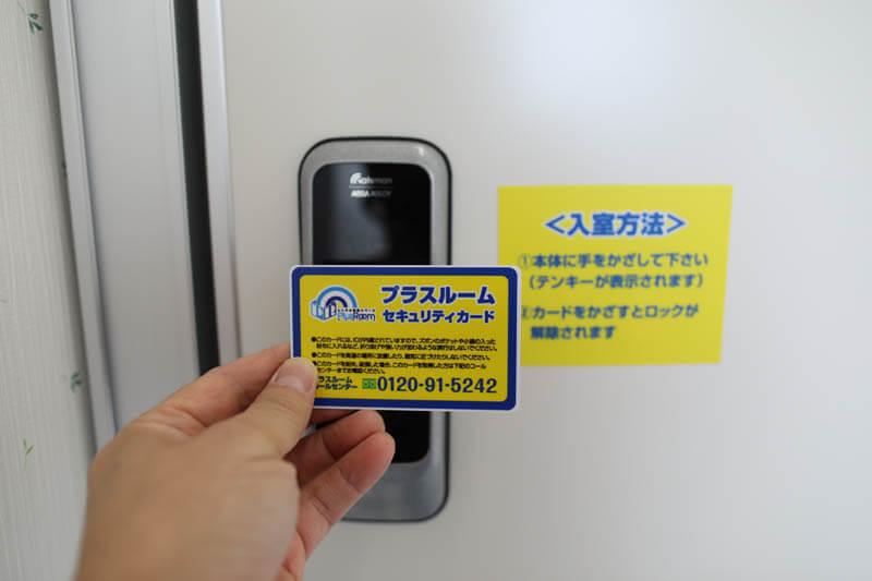 北広島市のトランクルームならプラスルーム