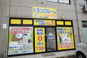 トランクルーム北広島大曲中央店