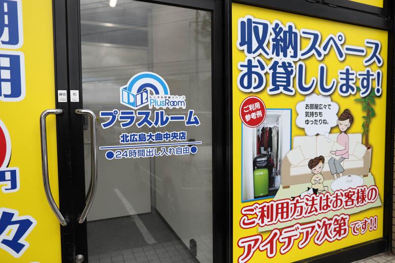 レンタル収納スペース北広島