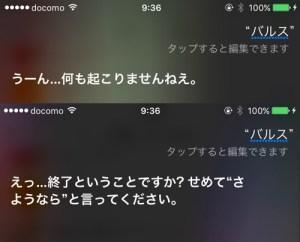 Siriの会話