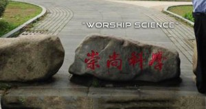 "A painted stone at Wenzhou's ""Anti-cult Theme Park"" tells visitors to ""Worship science"""