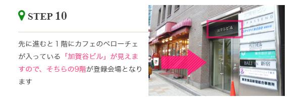 新宿駅西口から「TRY18」の会場までの徒歩での行き方