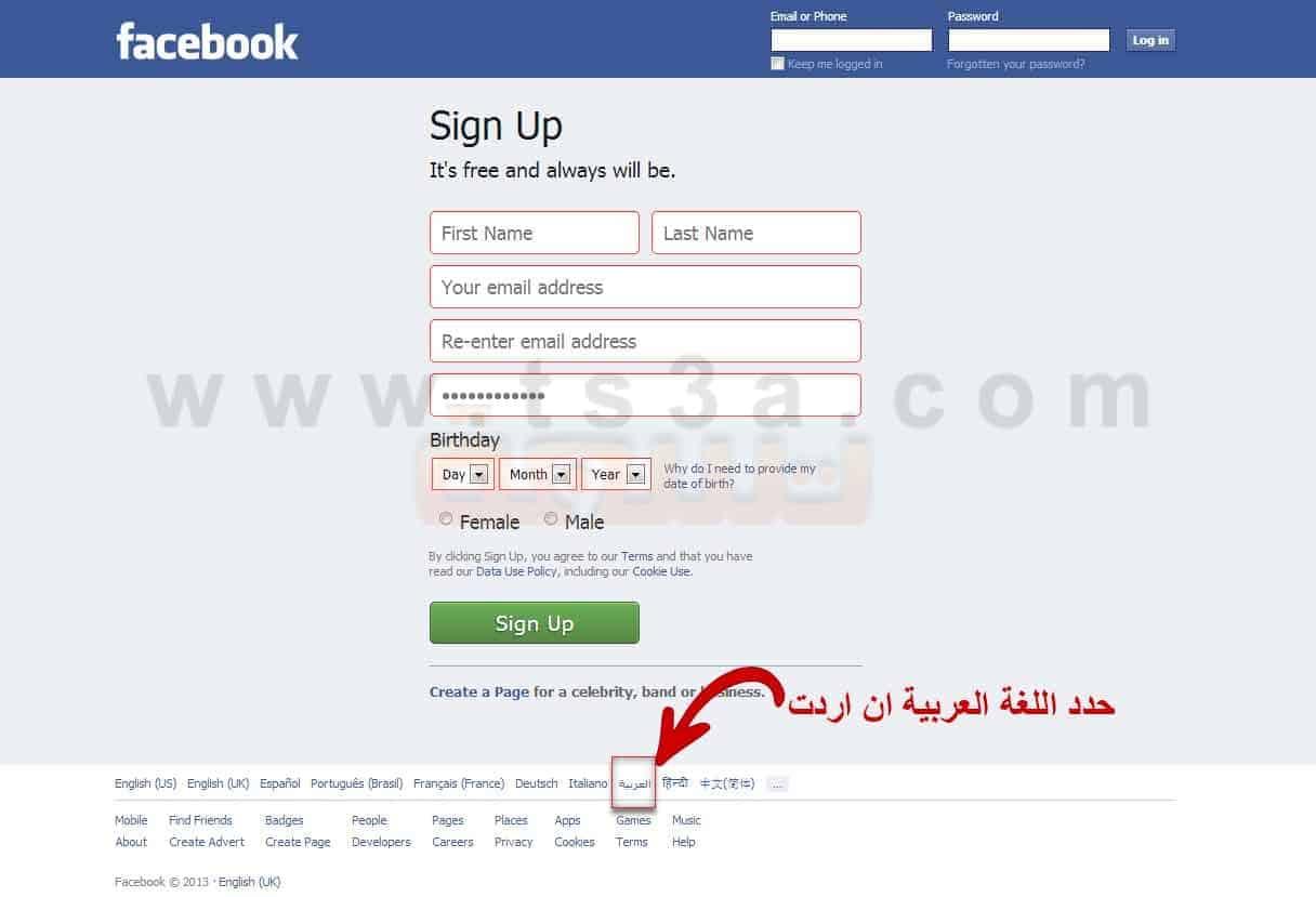 عمل فيس بوك كيفية عمل حساب فيس بوك جديد وكيفية عمل ايميل فيس بوك
