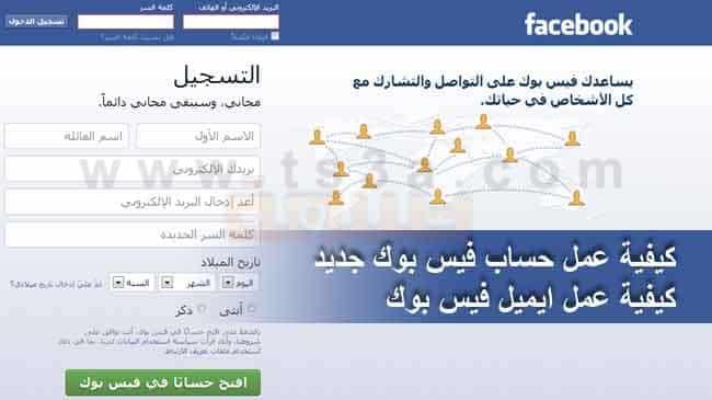 عمل فيس بوك كيفية عمل حساب فيس بوك جديد وكيفية عمل ايميل