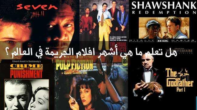 من أشهر أفلام الجريمة من ست حروف كلمة السر