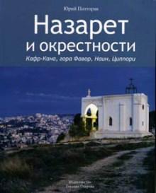 Nazareth Frontpage