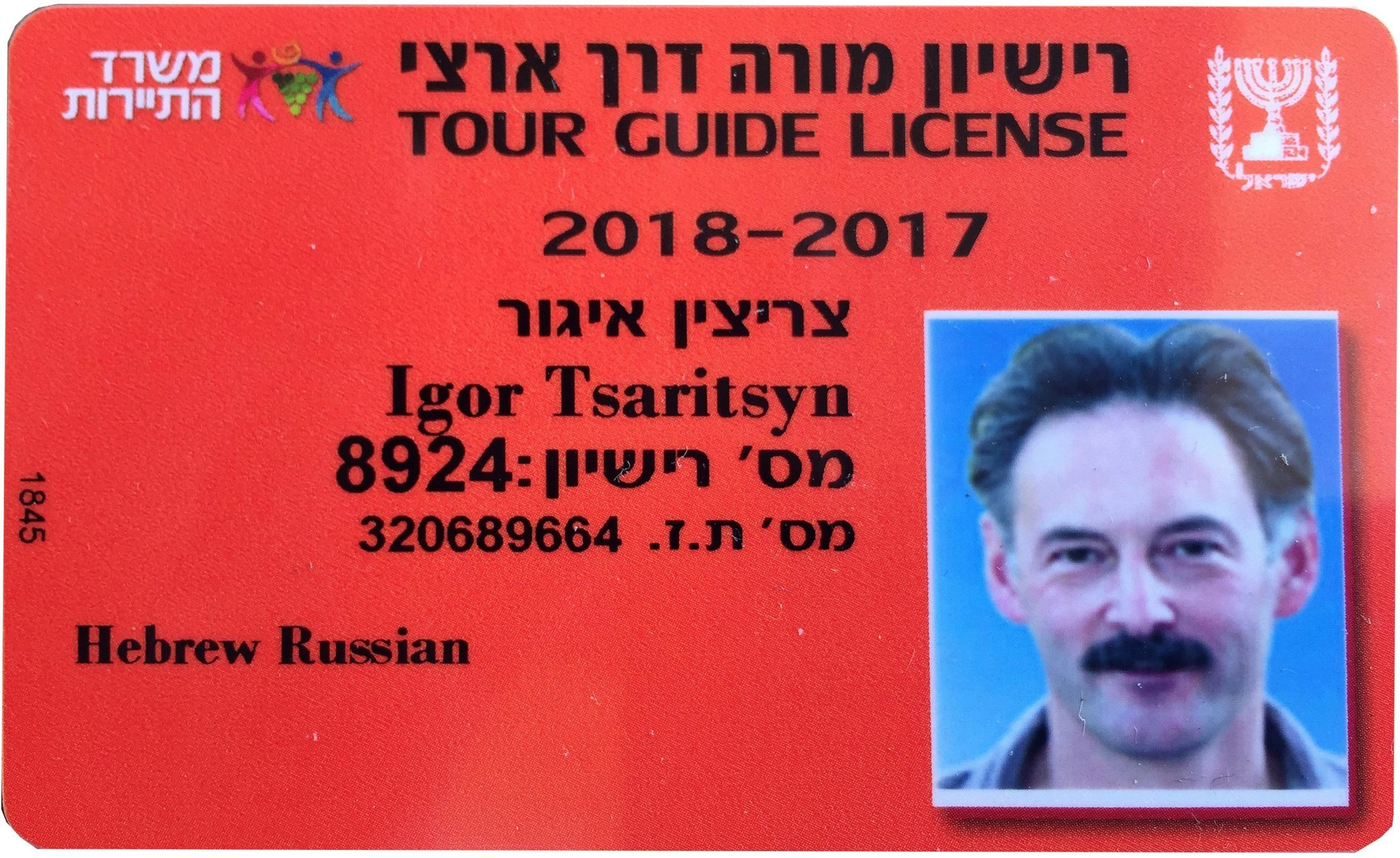 Tour Guide License 2017-2018