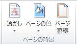 Word2010ページレイアウトのページの背景