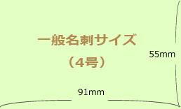 名刺4号のサイズ画像