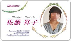 名刺デザイン画像1