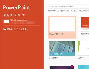 Powerpointのスタート画面