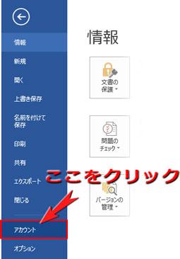 Word-File-アカウント