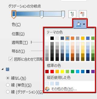 グラデーションの分岐点の色設定