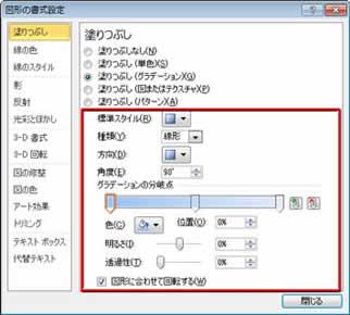 2010グラデーションの詳細設定