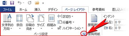 「ページ設定」ダイアログボックスを表示させるコーナーボタン