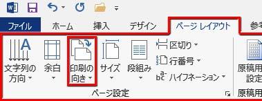 Word「印刷の向き」ボタン