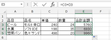 計算式がコピーされた表