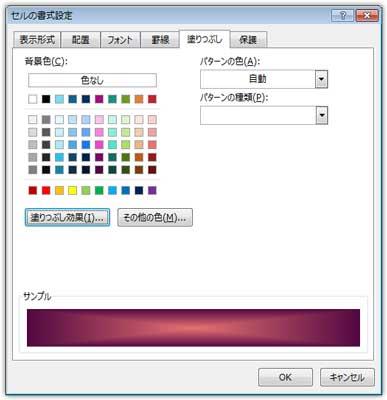 書式設定で塗り潰しの色を編集