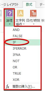 関数ライブラリの論理リストからIFを選ぶ
