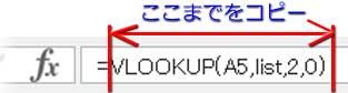 VLOOKUP関数式を冒頭の=を除いてコピー