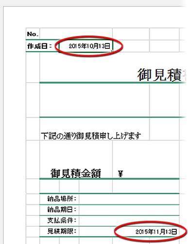 作成日と見積期限の日付が表示された