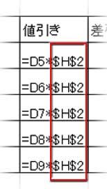 絶対参照の結果を数式で表示