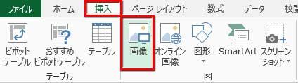 挿入タブの画像ボタンをクリック