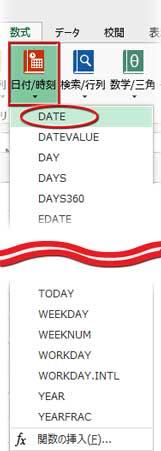 日付/時刻関数からDATEを選択